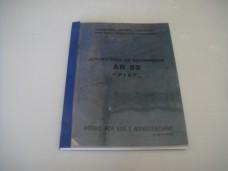 Manuali Fiat Campagnola